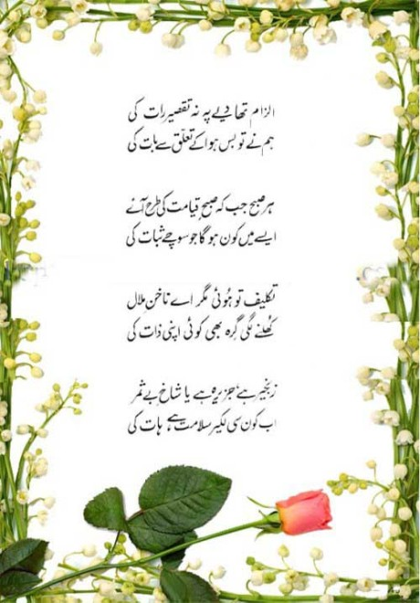 Poetry By Parveen Shakir